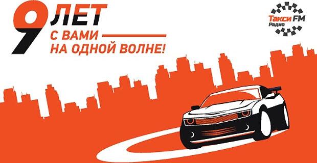 День рождения Такси FM! 9 лет на одной волне с вашим настроением - Новости радио OnAir.ru