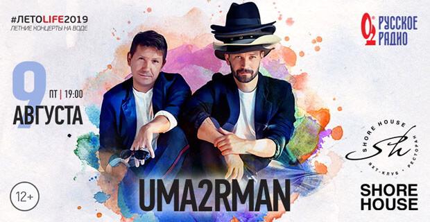 «Русское Радио» и Shore House представляют: группа Uma2rman в проекте #летоlife2019 - Новости радио OnAir.ru