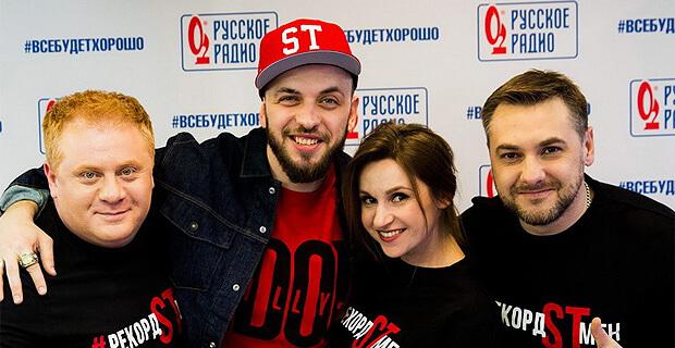 Рэпер ST стал гостем утреннего шоу «Русские Перцы» - Новости радио OnAir.ru