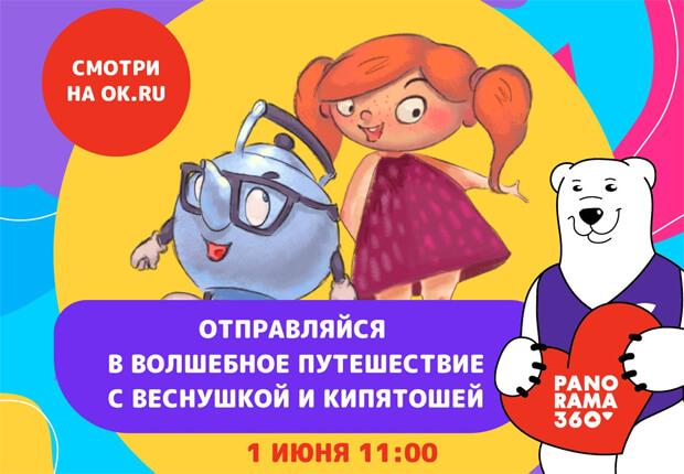 Детское радио приготовило сюрприз ко Дню защиты детей - Новости радио OnAir.ru