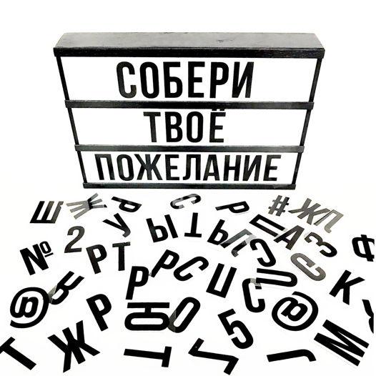 Дополнительный комплект символов для Lightwish box