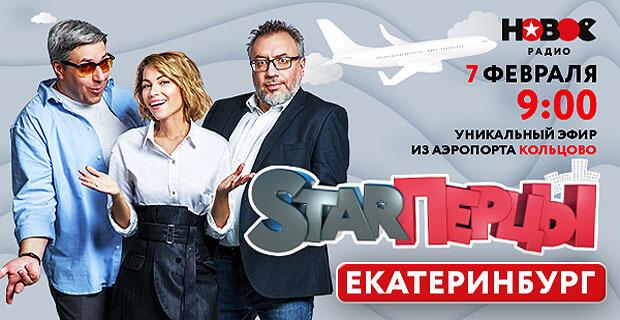 «StarПерцы» проведут прямой эфир из уральского аэропорта Кольцово - Новости радио OnAir.ru