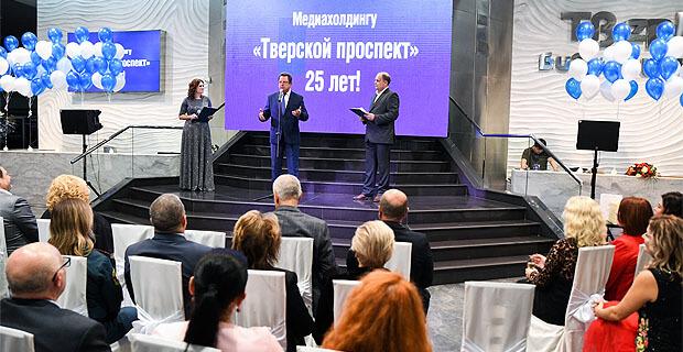 Медиахолдинг «Тверской проспект» отметил 25-летие со дня основания - Новости радио OnAir.ru