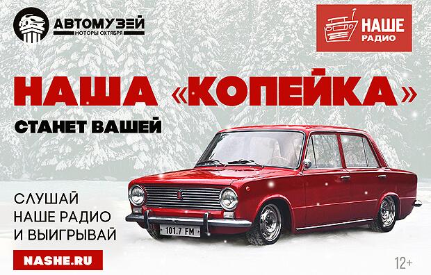 «НАШЕ Радио» подарит победителю легендарную ВАЗовскую «копейку» - Новости радио OnAir.ru