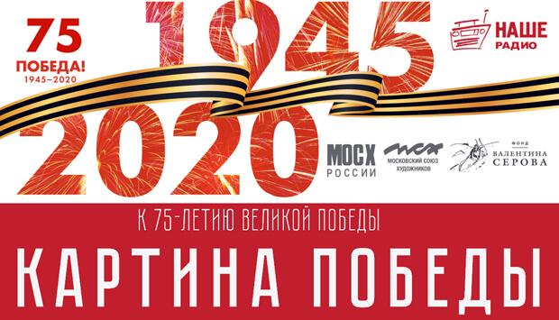 «Наше Радио» поддерживает онлайн-выставку «Картина Победы» - Новости радио OnAir.ru