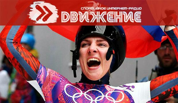 Радио «Движение» проводит акцию «Я за спортивное радио!» - Новости радио OnAir.ru
