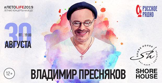 «Русское Радио» и Shore House представляют: Владимир Пресняков в проекте #летоlife2019 - Новости радио OnAir.ru