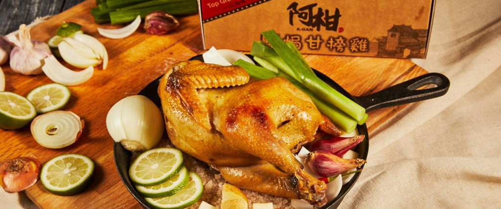 阿柑鹽焗雞