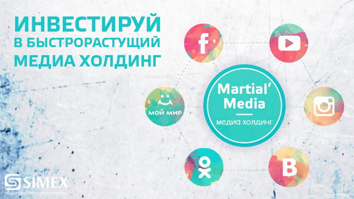 """Dividends from the project """"MARTIAL' MEDIA"""""""