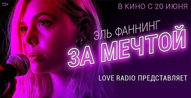 Love Radio представляет фильм «За мечтой» - Новости радио OnAir.ru