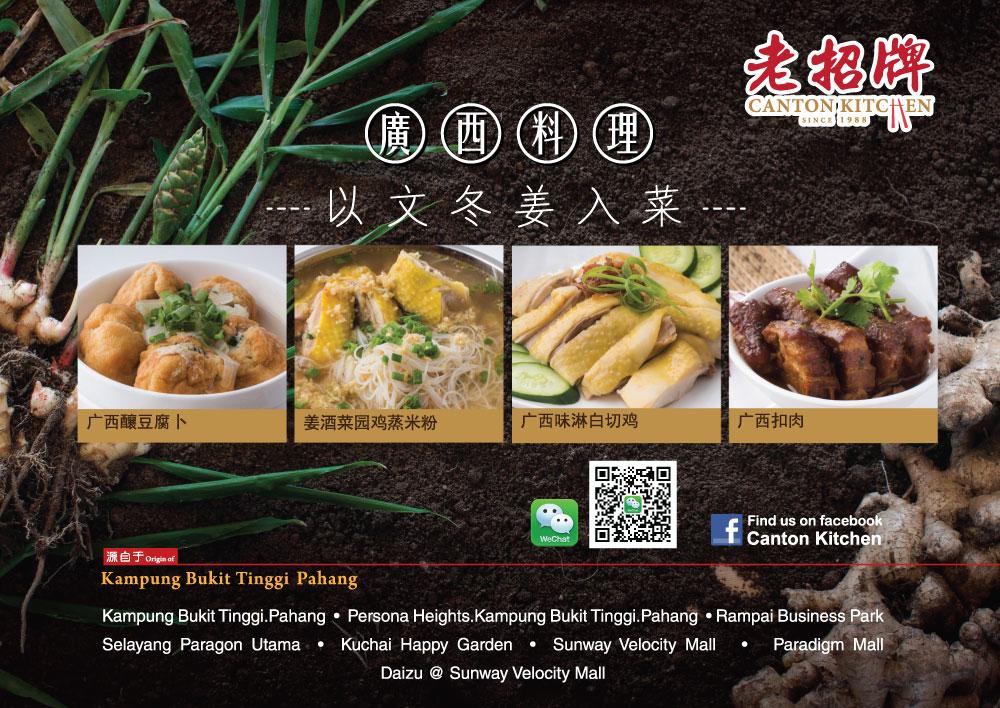 Chef by Click 移动大厨