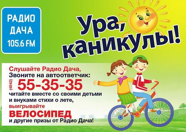 «Ура, каникулы!» на «Радио Дача» в Калуге - Новости радио OnAir.ru