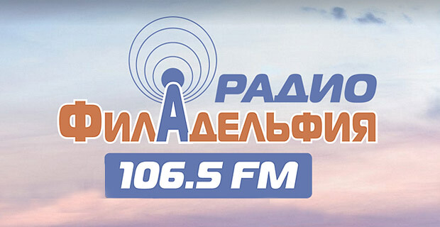 Радио «Филадельфия» популяризирует русский язык - Новости радио OnAir.ru