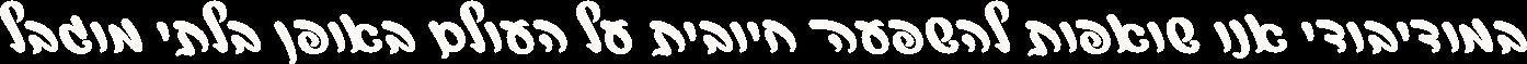 תחתוני מחזור מודיבודי