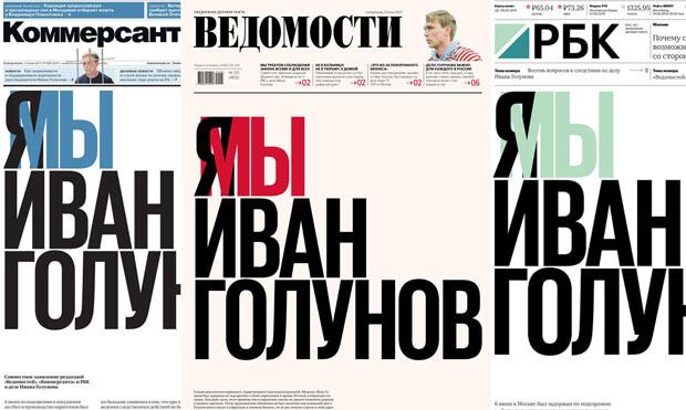 «Я/Мы Иван Голунов»! «Ведомости», «Коммерсантъ» и РБК впервые вышли с одинаковой первой полосой