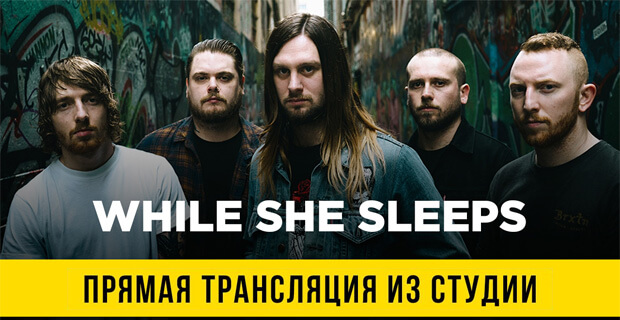 While She Sleeps на Радио MAXIMUM - Новости радио OnAir.ru