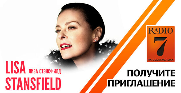«Радио 7 на семи холмах» приглашает на концерт Лизы Стэнсфилд - Новости радио OnAir.ru