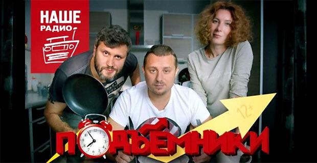 Ведущие утреннего шоу «Подъёмники» посетят Калининград, чтобы встретиться со слушателями «НАШЕго Радио» - Новости радио OnAir.ru