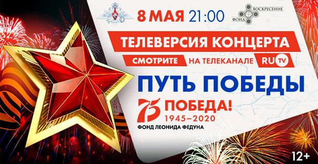 Смотрите телеверсию концерта «Путь Победы» на телеканале RU.TV - Новости радио OnAir.ru