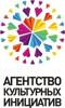 Агентство культурных инициатив