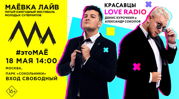 Love Radio приглашает на фестиваль #МаёвкаЛайв - Новости радио OnAir.ru