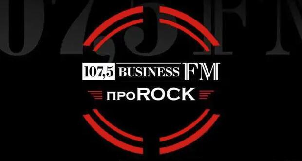 Фестиваль «Business FM - Уфа» «проROCK» в этом году впервые пройдёт на большой сцене - Новости радио OnAir.ru