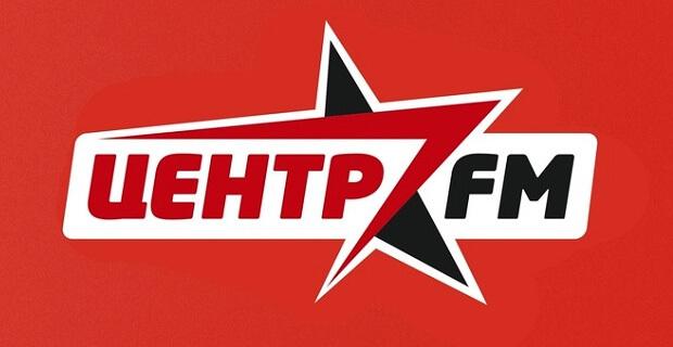 Новый сезон стартует на радиостанции «Центр FM» - Новости радио OnAir.ru