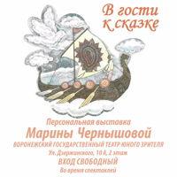 """В гости к сказке"""" персональная выставка Марины Чернышовой"""