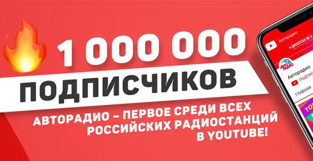 YouTube-канал Авторадио набрал миллион подписчиков - Новости радио OnAir.ru