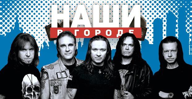 Больше, чем рок-концерт: участники «НАШИ В ГОРОДЕ» рассказали, как отпразднуют московский День города - Новости радио OnAir.ru