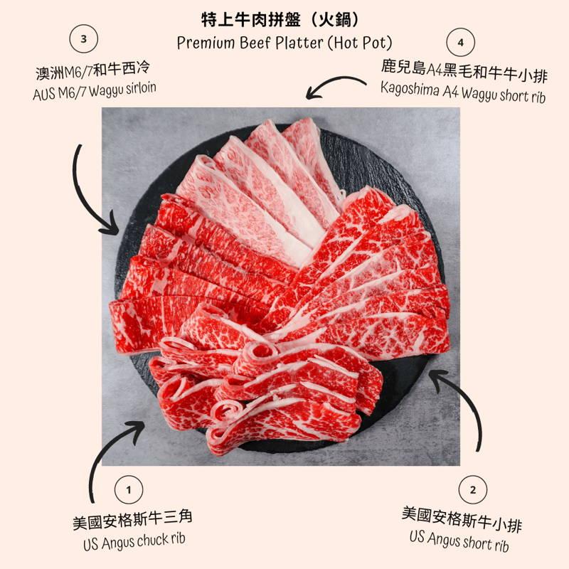 特上牛肉涮涮鍋(2人前)|Double Chefs Market