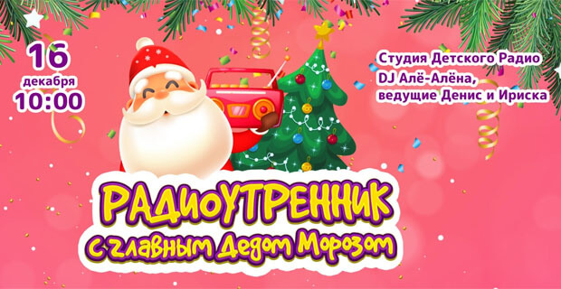 Настоящий Дед Мороз из Великого Устюга придёт на «Утренник Детского радио» - Новости радио OnAir.ru