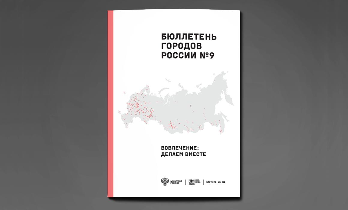 Бюллетень городов России