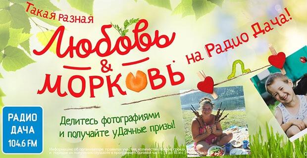 «Радио Дача — Красноярск» подарит призы за любимые фотографии слушателей - Новости радио OnAir.ru