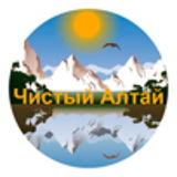Чистый Алтай