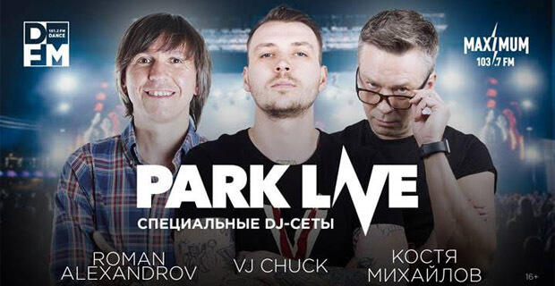 Фестиваль Park Live 2019 при поддержке радио MAXIMUM и DFM - Новости радио OnAir.ru