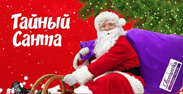 «Тайный Санта» от Радио Romantika - Новости радио OnAir.ru