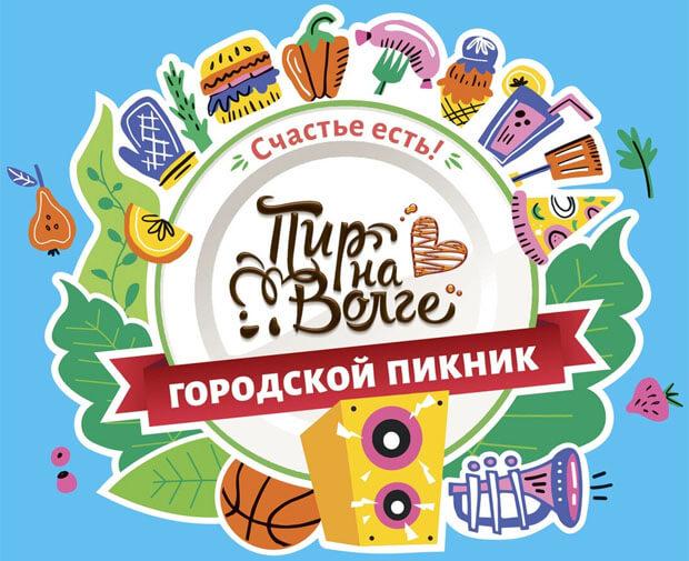На фестивале «Пир на Волге» впервые будет работать площадка Детского радио-Ярославль - Новости радио OnAir.ru