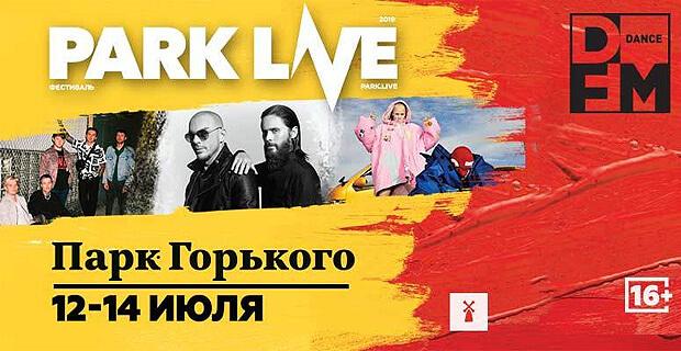 DFM представляет Park Live 2019 - Новости радио OnAir.ru