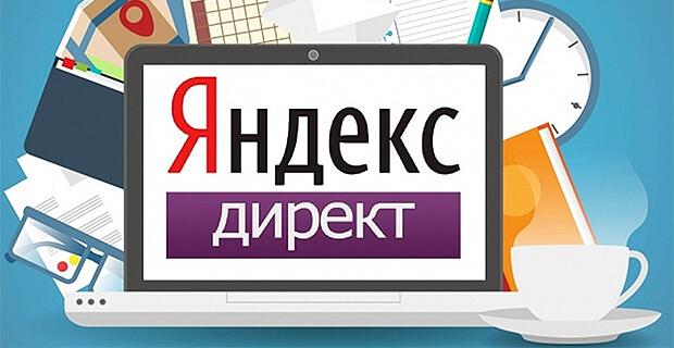 Яндекс.Директ пополнился аудиорекламой - Новости радио OnAir.ru