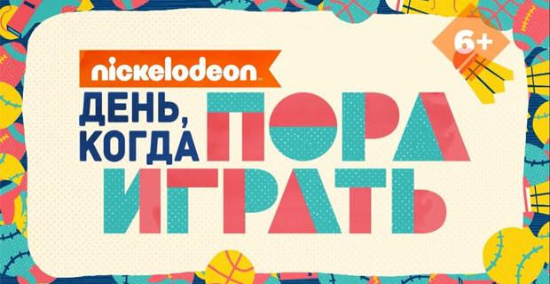 Детское радио напоминает: приближается «День, когда пора играть» - Новости радио OnAir.ru