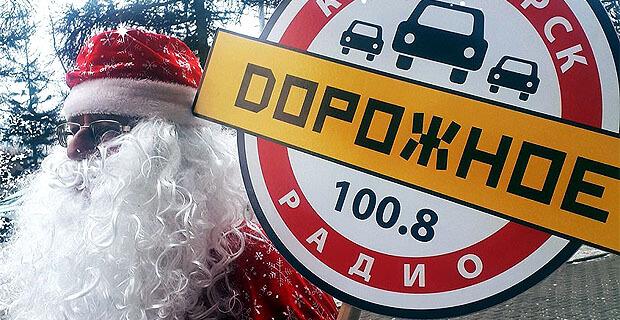 На «Дорожном Радио Красноярск» продолжается акция «А мы везем подарки» - Новости радио OnAir.ru