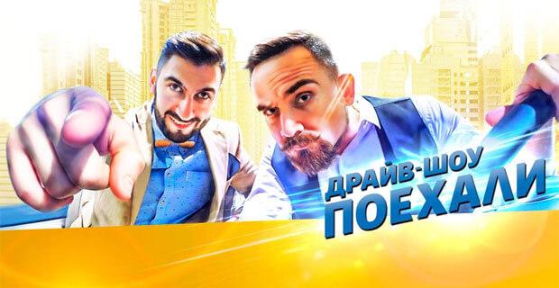 «Авторадио»: драйв-шоу «Поехали» берет разгон в новом сезоне - Новости радио OnAir.ru