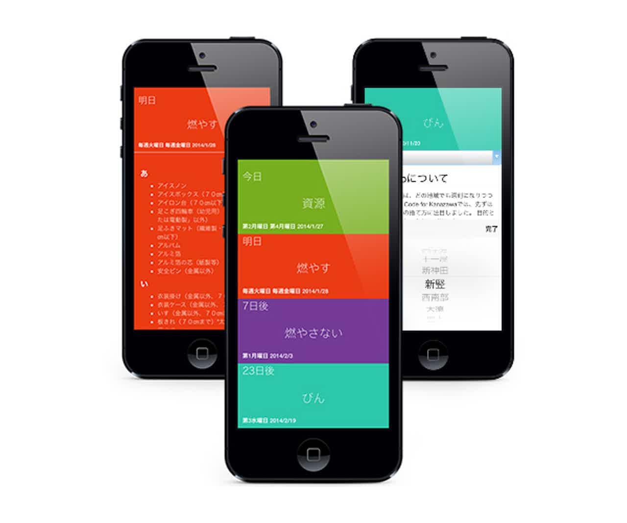 ゴミの収集情報を手軽に確認できるスマホアプリ「5374.jp」