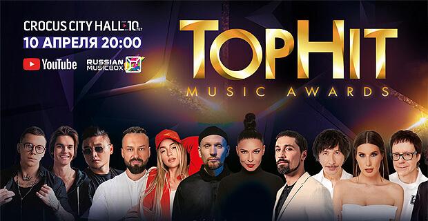 Премия Top Hit Music Awards объявит победителей - Новости радио OnAir.ru