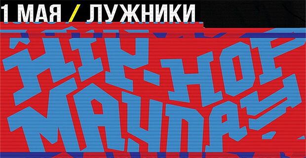 Радио ENERGY предоставляет шанс заглянуть за кулисы фестиваля HIP-HOP MAYDAY 2019 - Новости радио OnAir.ru