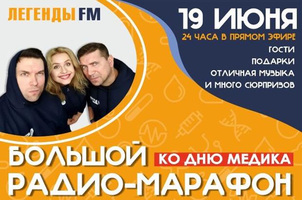 Ведущие радио Легенды FM «заступают на сутки» ко Дню медика - Новости радио OnAir.ru