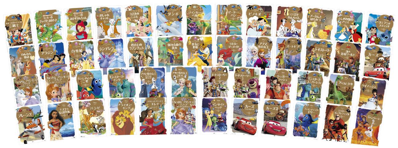 ディズニーゴールド絵本50冊を収録