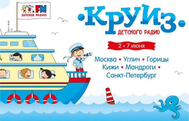 Из Москвы в Санкт-Петербург – Детское радио приглашает в круиз - Новости радио OnAir.ru