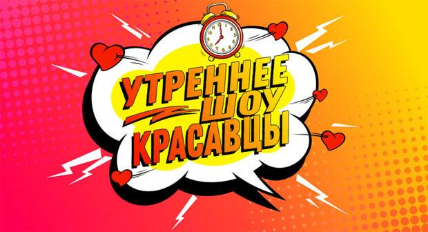 Включайте громче! Жаркое лето в компании Красавцев Love Radio - Новости радио OnAir.ru